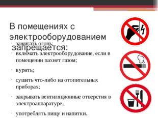 В помещениях с электрооборудованием запрещается: зажигать огонь; включать эле