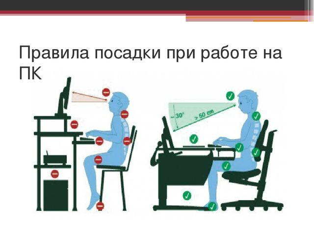Правила посадки при работе на ПК