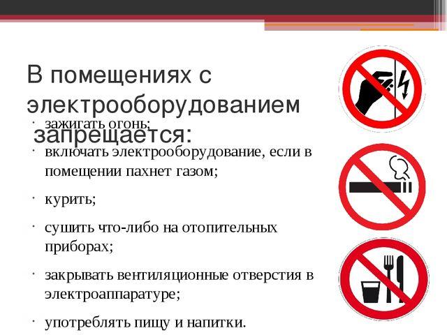 В помещениях с электрооборудованием запрещается: зажигать огонь; включать эле...