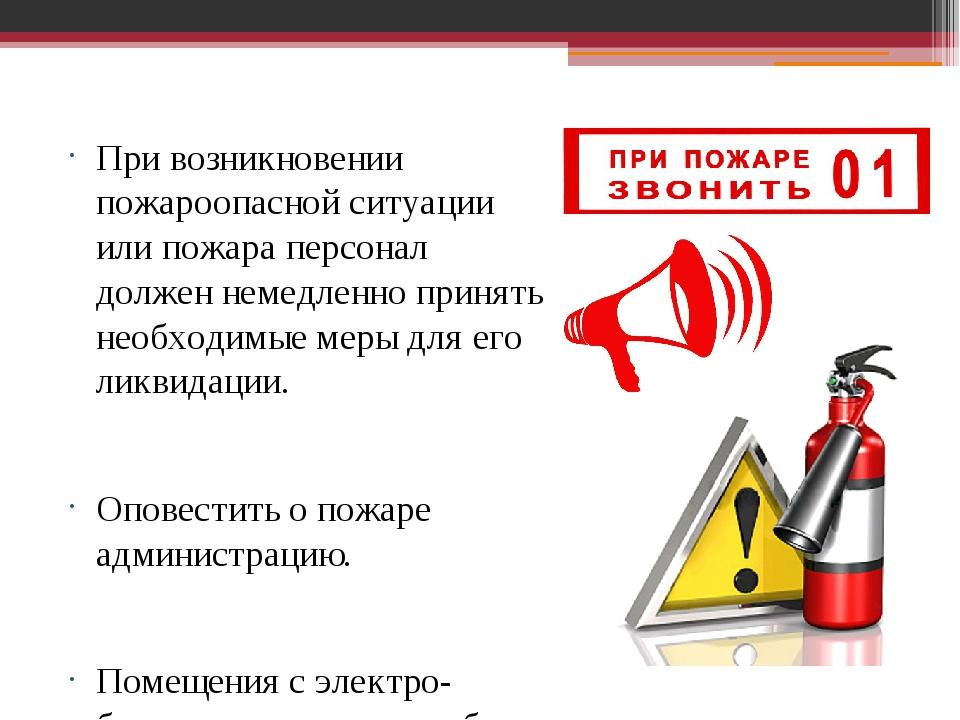 При возникновении пожароопасной ситуации или пожара персонал должен немедленн...