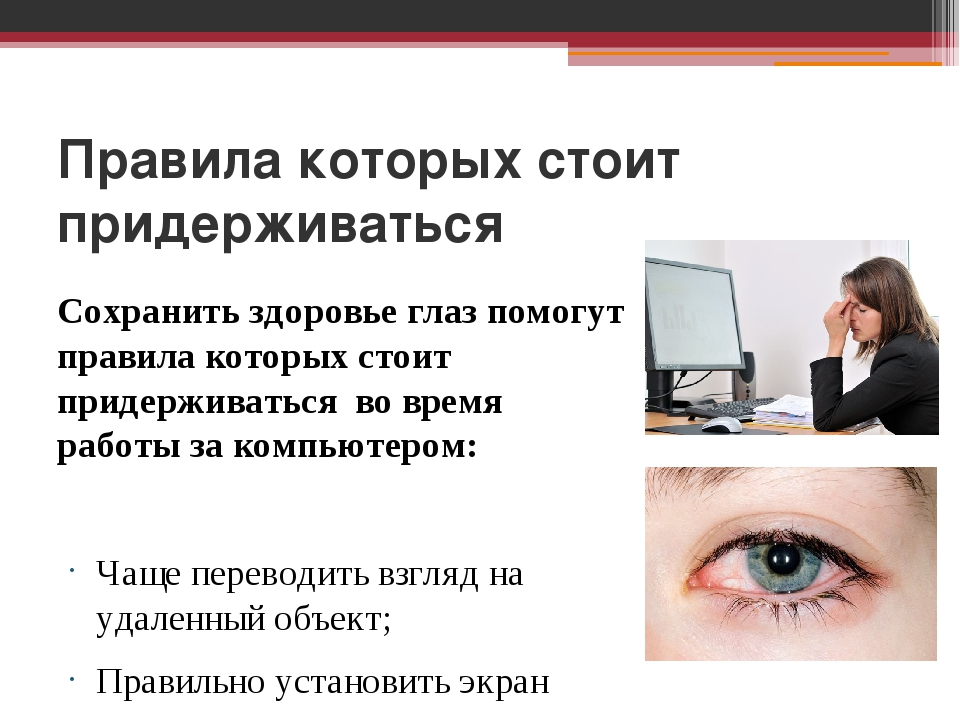 Правила которых стоит придерживаться Сохранить здоровье глазпомогут правила...