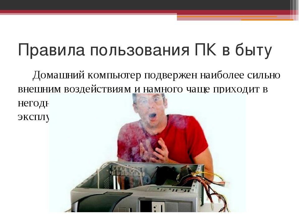 Правила пользования ПК в быту Домашний компьютер подвержен наиболее сильно в...