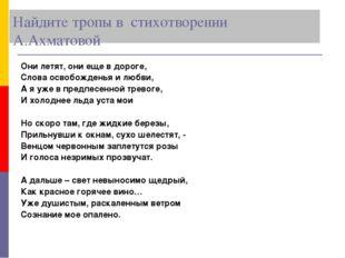 Найдите тропы в стихотворении А.Ахматовой Они летят, они еще в дороге, Слова