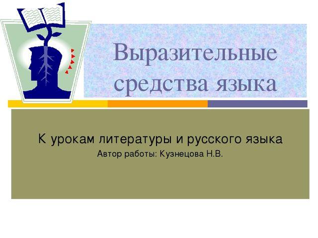 Выразительные средства языка К урокам литературы и русского языка Автор работ...