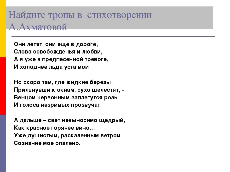 Найдите тропы в стихотворении А.Ахматовой Они летят, они еще в дороге, Слова...