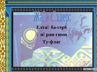 14.4.10 Елтаңба-герб Әнұран-гимн Ту-флаг Образец подзаголовка