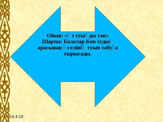 14.4.10 Ойын: «Өз туыңды тап» Шарты: Балалар Коп тудың арасынан өз елінің туы...