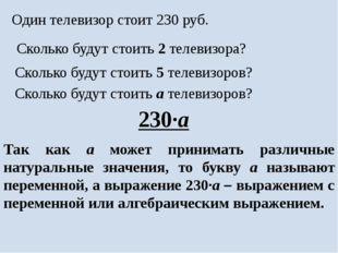 Один телевизор стоит 230 руб. Сколько будут стоить 2 телевизора? Сколько буду