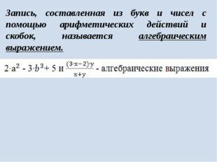 Запись, составленная из букв и чисел с помощью арифметических действий и скоб