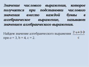 Значение числового выражения, которое получается при подстановки числового зн