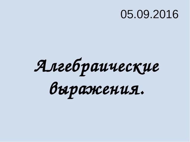 05.09.2016 Алгебраические выражения.