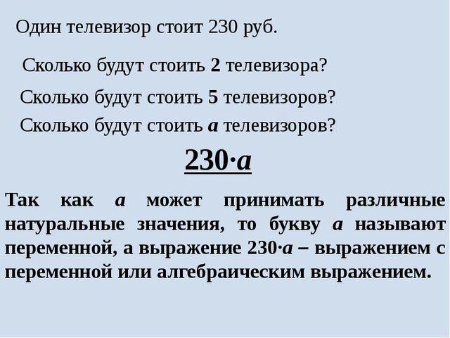 Один телевизор стоит 230 руб. Сколько будут стоить 2 телевизора? Сколько буду...