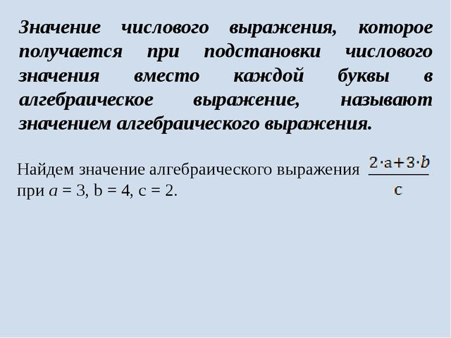 Значение числового выражения, которое получается при подстановки числового зн...