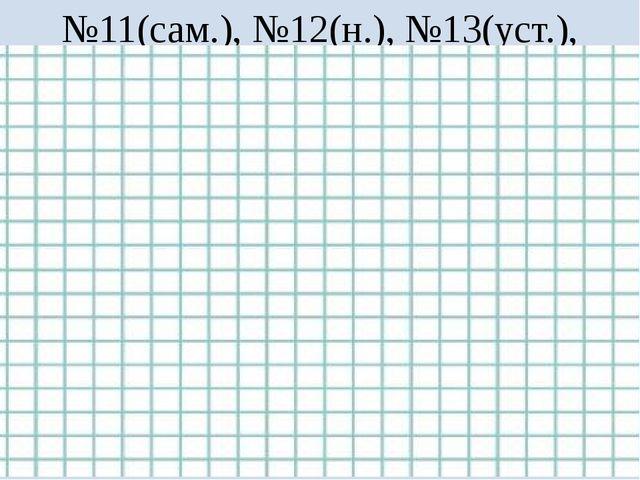 №11(сам.), №12(н.), №13(уст.), №14(н.)