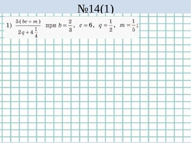 №14(1)