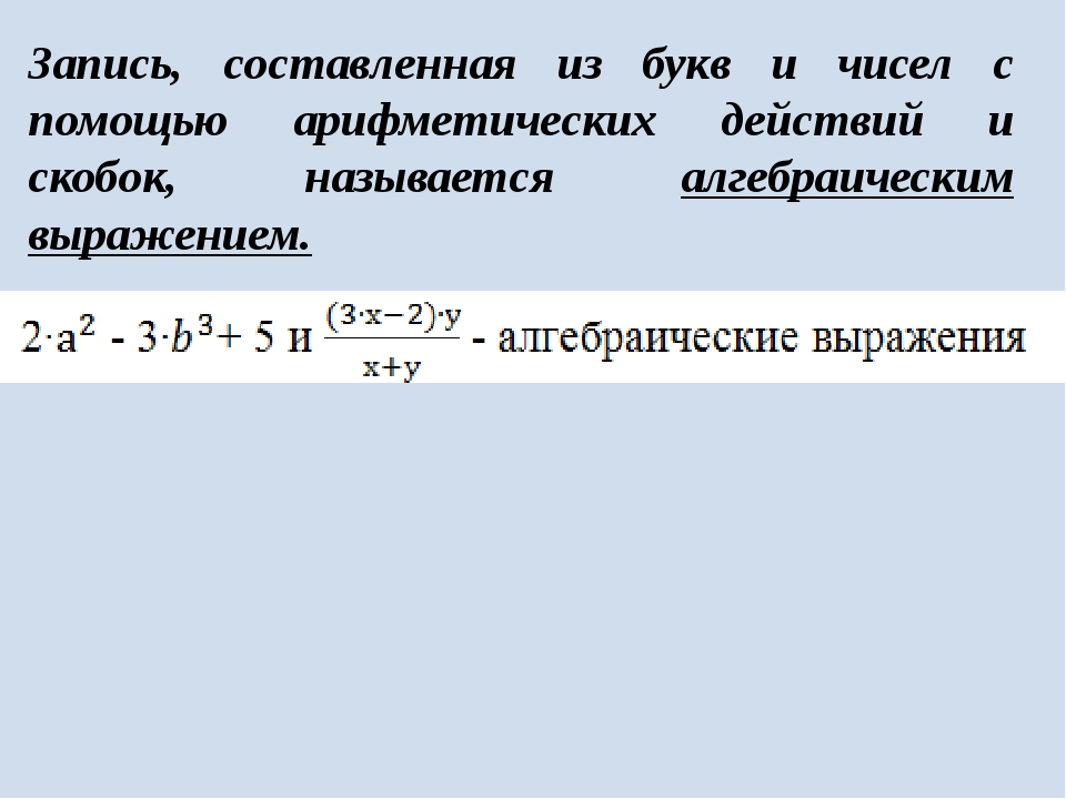 Запись, составленная из букв и чисел с помощью арифметических действий и скоб...