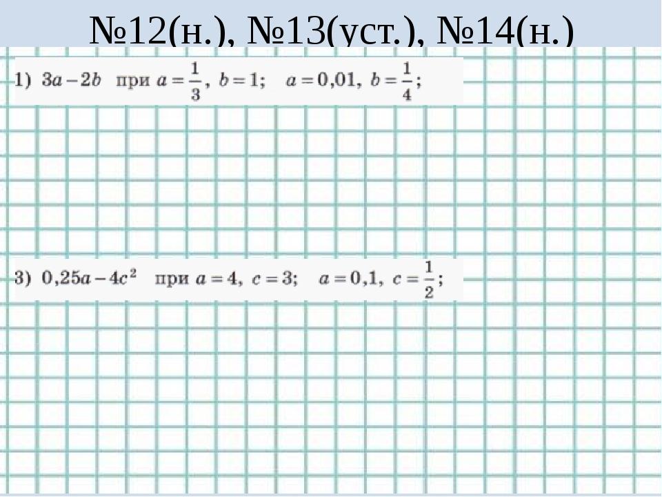 №12(н.), №13(уст.), №14(н.)
