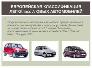 Сюда входят малогабаритные автомобили, предназначенные в основном для эксплу