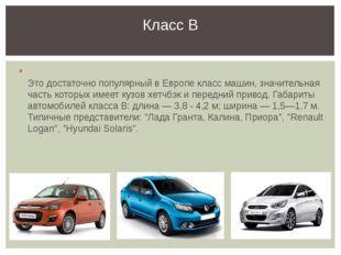 Это достаточно популярный в Европе класс машин, значительная часть которых и