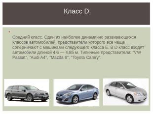 Средний класс. Один из наиболее динамично развивающихся классов автомобилей,