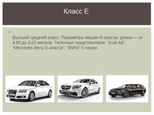 Высший средний класс. Параметры машин Е-класса: длина — от 4,85 до 5,05 метр