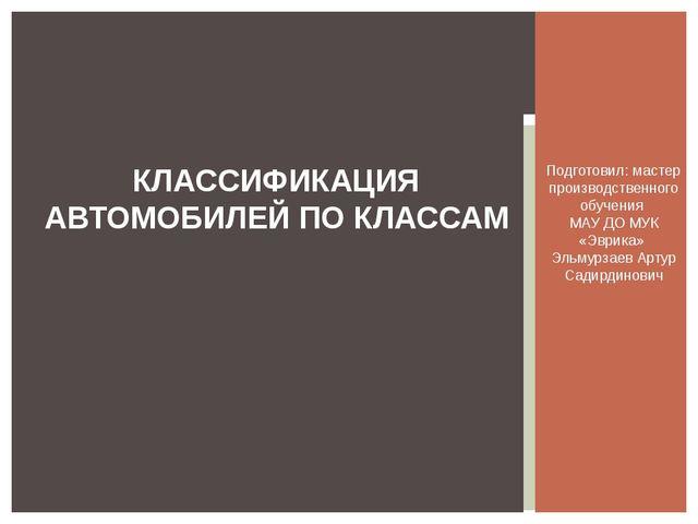 Подготовил: мастер производственного обучения МАУ ДО МУК «Эврика» Эльмурзаев...