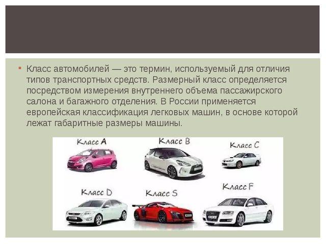 Класс автомобилей — это термин, используемый для отличия типов транспортных с...