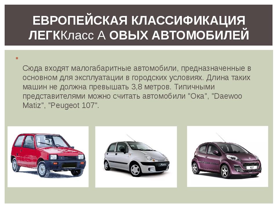 Сюда входят малогабаритные автомобили, предназначенные в основном для эксплу...