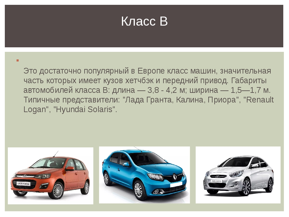 Это достаточно популярный в Европе класс машин, значительная часть которых и...