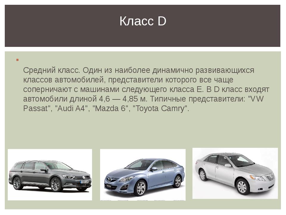 Средний класс. Один из наиболее динамично развивающихся классов автомобилей,...