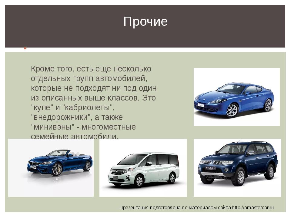 Кроме того, есть еще несколько отдельных групп автомобилей, которые не подхо...