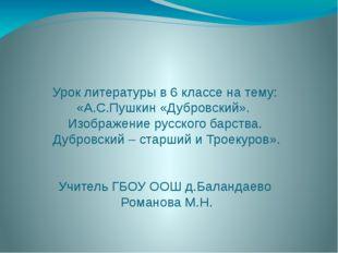 Урок литературы в 6 классе на тему: «А.С.Пушкин «Дубровский». Изображение рус