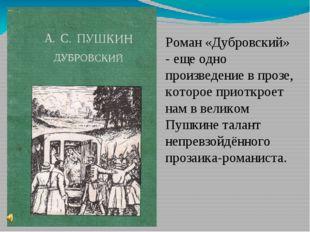 Роман «Дубровский» - еще одно произведение в прозе, которое приоткроет нам в
