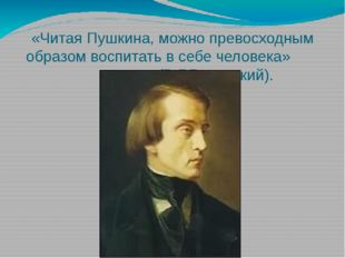 «Читая Пушкина, можно превосходным образом воспитать в себе человека»