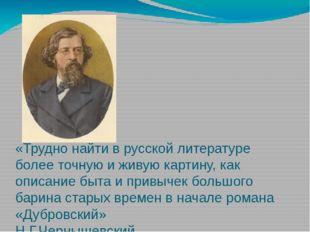 «Трудно найти в русской литературе более точную и живую картину, как описание