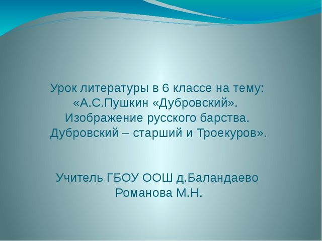 Урок литературы в 6 классе на тему: «А.С.Пушкин «Дубровский». Изображение рус...