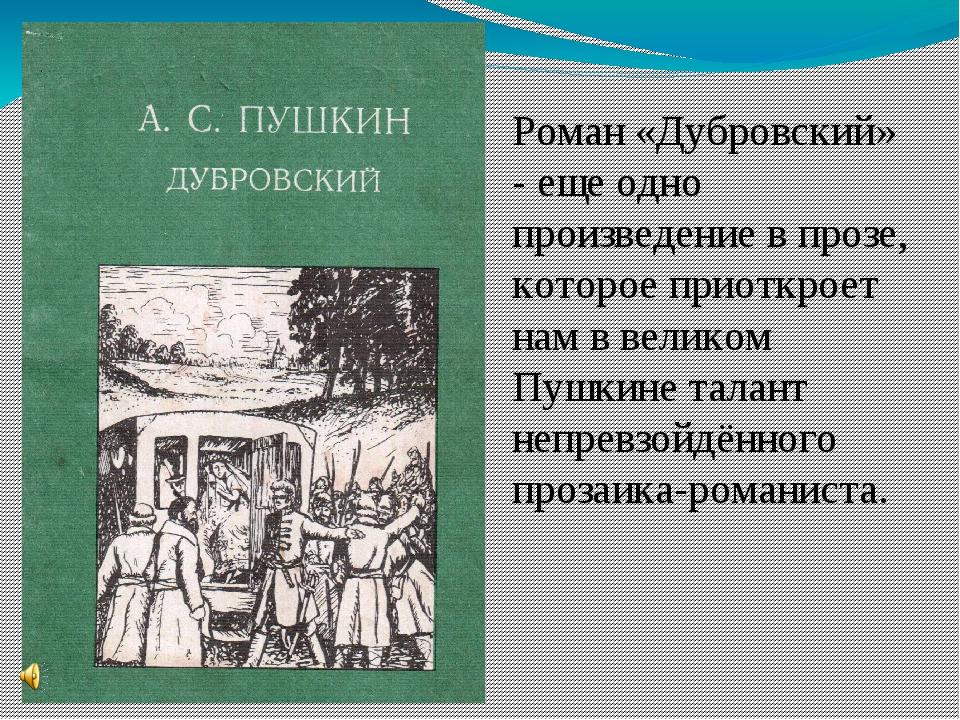 Роман «Дубровский» - еще одно произведение в прозе, которое приоткроет нам в...