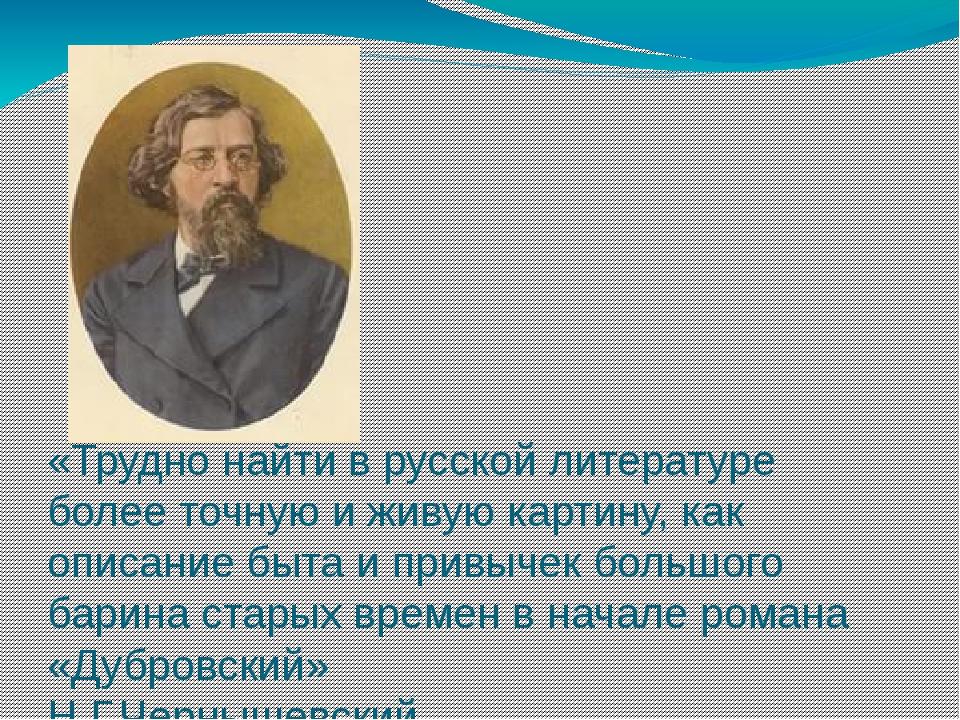 «Трудно найти в русской литературе более точную и живую картину, как описание...