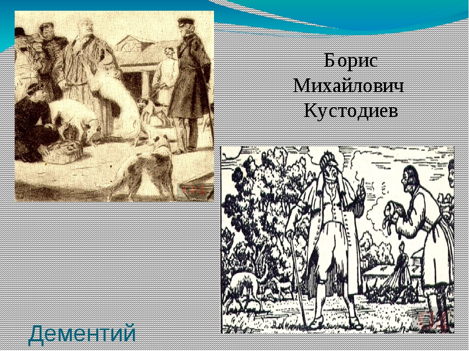 Дементий Алексеевич Шмаринов Борис Михайлович Кустодиев