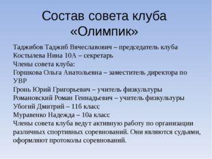 Состав совета клуба «Олимпик» Таджибов Таджиб Вячеславович – председатель клу