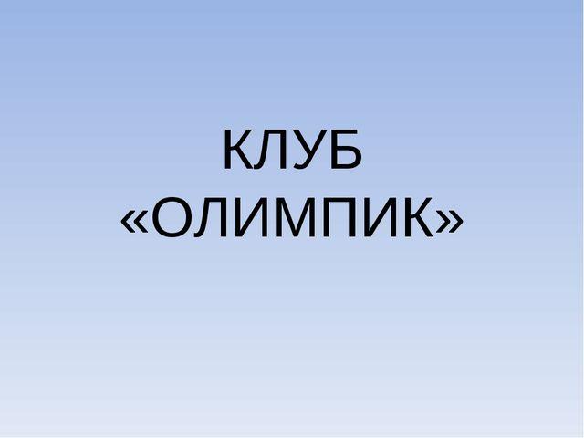 КЛУБ «ОЛИМПИК»