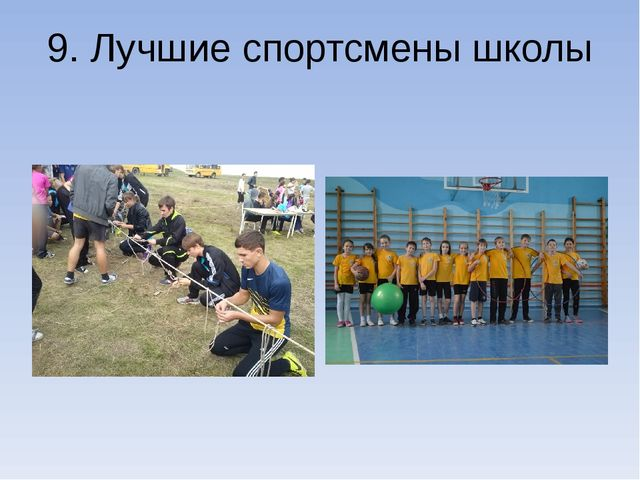 9. Лучшие спортсмены школы