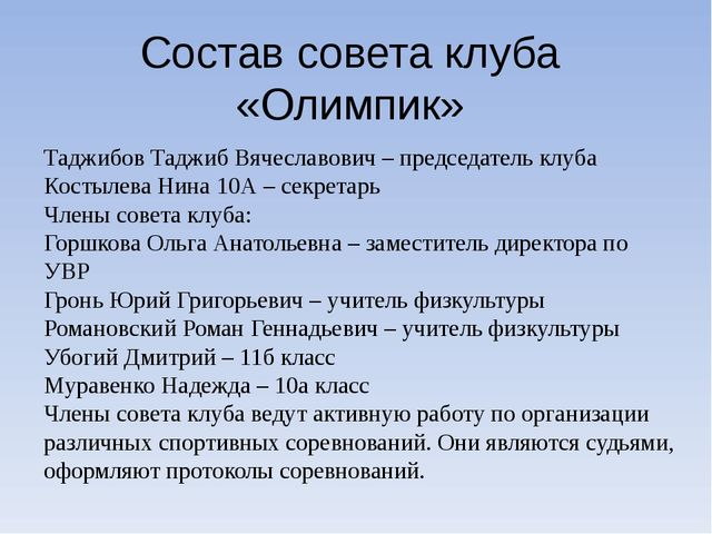 Состав совета клуба «Олимпик» Таджибов Таджиб Вячеславович – председатель клу...