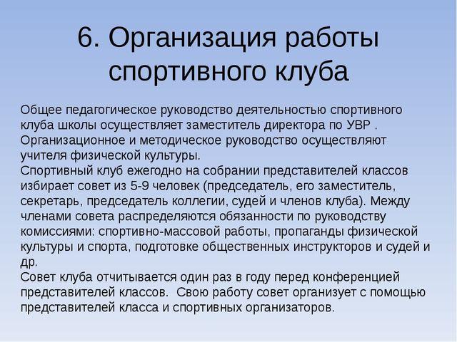 6. Организация работы спортивного клуба Общее педагогическое руководство деят...