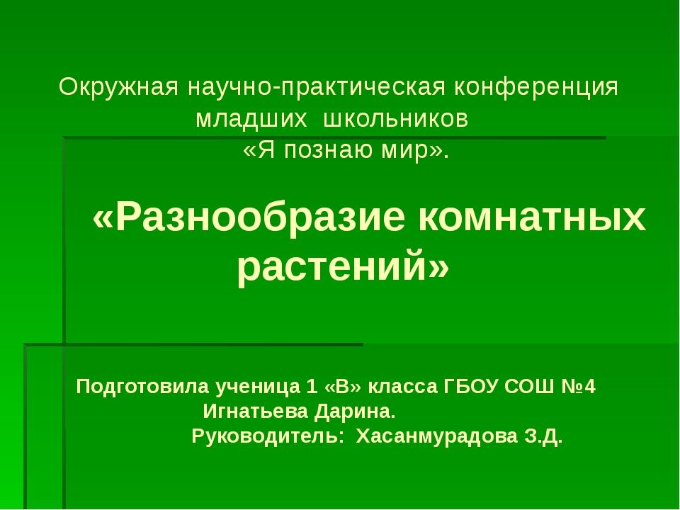«Разнообразие комнатных растений» Подготовила ученица 1 «В» класса ГБОУ СОШ...