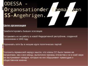 ODESSA - OrganosationderEhemaligenSS-Angehrigen. Цели организации *реабилит
