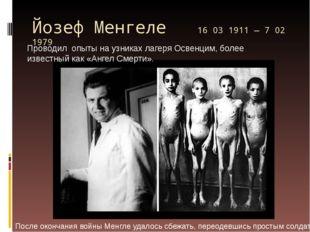 Йозеф Менгеле 16 03 1911 — 7 02 1979 Проводил опыты на узниках лагеря Освенц