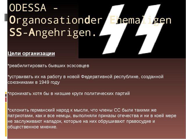 ODESSA - OrganosationderEhemaligenSS-Angehrigen. Цели организации *реабилит...