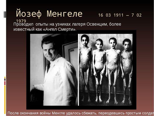 Йозеф Менгеле 16 03 1911 — 7 02 1979 Проводил опыты на узниках лагеря Освенц...