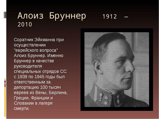 """Алоиз Бруннер 1912 — 2010 Соратник Эйхманна при осуществлении """"еврейского воп..."""